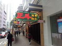 3月香港旅:老舗のお店にも行って来ました「正斗粥麵專家」♪ - 渡バリ病棟