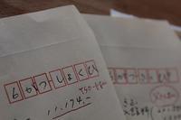 茶封筒に書き留めています - これが、わが家の家計簿です