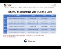 한글검정시험  (ハングル検定試験) - 新YPU『韓国ジャーナル』
