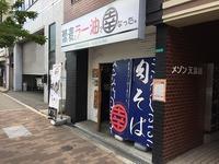 京橋の蕎麦「蕎麦とラー油で幸なった。」 - C級呑兵衛の絶好調な千鳥足