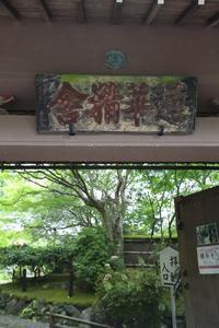檀林寺 - shio。。のその日暮らし