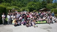 東日本デルタリンクキャンプ大会 - スタッフブログ