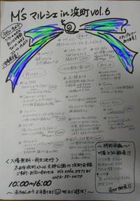 今度の日曜日は、エムズマルシェに出店するよ~☆☆☆ - 占い師 鈴木あろはのブログ