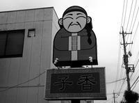 袋井「子香」で五目醤油ラーメン - ぶん屋の抽斗