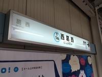 関東遠征 その6 川崎で寝台特急サンライズ撮影 2017.05.27 - こちら運転担当配車係2