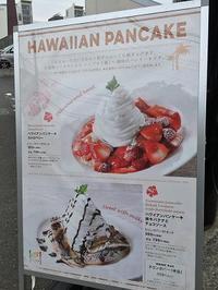 グラッチェガーデンズ:「ハワイアンパンケーキ ストロベリー」を食べた♪ - CHOKOBALLCAFE