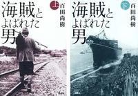 北国の人たちに関する本を読む 15 - じゃポルスカ楽描帳