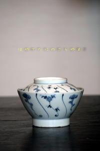 染付霊芝草花文蓋茶碗 - 疾風谷の皿山…陶芸とオートバイと古伊万里と
