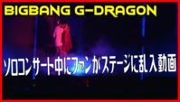 [乱入動画]「BIGBANG」G-DRAGON、ソロコンサート中にファンがステージに乱入動画 - K-POP RANK TOP 10