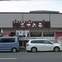 三十六番 / 盛岡市三本柳 - そばっこ喰いふらり旅