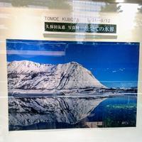 久保田 友惠 写真展「最果ての氷界」 - 一意専心のシャッターを!
