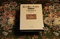 晴耕の日の読書 - シェーンの散歩道