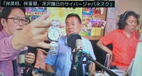 サイバージャパネスク 第535回放送 (6/7) - fm GIG 番組日誌
