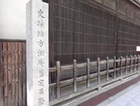 平成29年 適塾特別展示「緒方洪庵夫人 八重のてがみ」 - てんてまり@Up.town