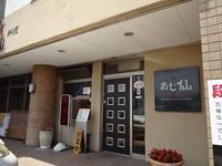 あじ仙 西市店 - j-pandaの日記
