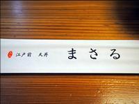 まさるで天丼@浅草 - 人形町からごちそうさま