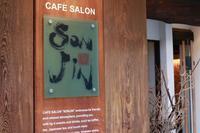 *都築*「CAFE SALON SONJIN」 - うろ子とカメラ。