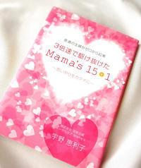 自分を奮い立たせるツール - ー思いやりをカタチにー 株式会社羽島企画の社長ブログ
