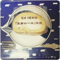*堂島ロール♪* - *つばめ食堂*