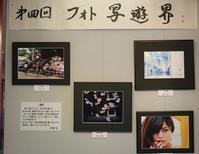写真展会場1 - 「美は観る者の眼の中にある」