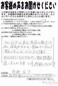 松戸市秋山/琉球畳購入したお客様のご感想 - 激安畳店e-tatamiyaさんの活動日記