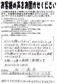 お客様の声/西東京市/琉球畳ダイケンを8800円で購入した - 激安畳店e-tatamiyaさんの活動日記