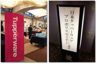 Tupper Propolis Fair@メルヘンホームパーティーズ(大阪) - ☆Sweets diary☆Ⅱ