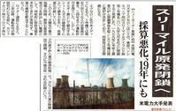スリーマイル原発閉鎖へ 採算悪化、19年にも / 東京新聞 - 瀬戸の風