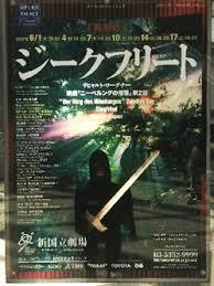 新国立劇場「ジークフリート」 - 111.31KV620日記