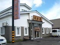 日本橋 その60 (今日のおすすめ) - 苫小牧ブログ