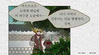 韓国語には「―」はないの? - 「おぼろげに」同好会