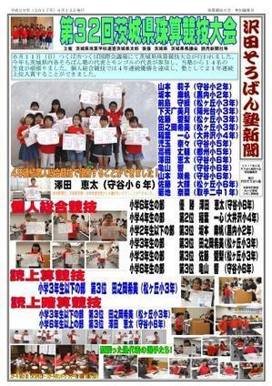 茨城県珠算競技大会に参加しました - 沢田そろばん塾