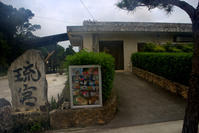 島の恵み 流宮でランチ - 京都ときどき沖縄ところにより気まぐれ