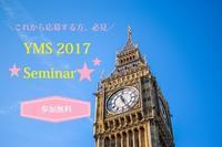 イギリスYMSセミナー開催決定! - DEOW留学センターの海外留学ブログ