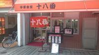 朝定食 中華食堂 十八番@天神橋筋6丁目 - スカパラ@神戸 美味しい関西 メチャエエで!!