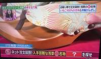 日本テレビ「ヒルナンデス!」で紹介されました。 - 下駄げたライフ