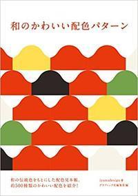 2017年06月 新刊タイトル 和のかわいい配色パターン - グラフィック社のひきだし ~きっとあります。あなたの1冊~