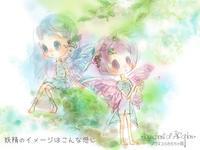 妖精の羽って… - アコネスのおもちゃ箱 ぽつぽつ更新ブログ