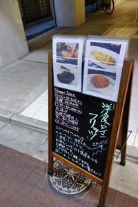 洋食・ワイン フリッツ@小石川 - LIFE IS DELICIOUS!