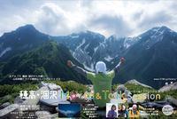 穂高・涸沢 Movie&Talk Session 2017' - 荒野にて