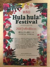 Hula hula! Festival - チェロママ日記