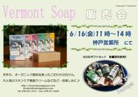 2017年6月イベントのお知らせ - Vermont Soap Japan  (バーモントソープ ジャパン)
