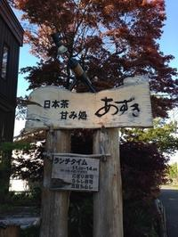 日本茶甘み処あずき - カーリー67 ~ka-ri-style~