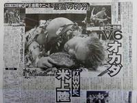 新日本プロレス大阪城ホール大会 - 湘南☆浪漫