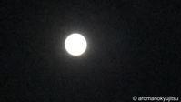 満月 - 「アロマの休日 」