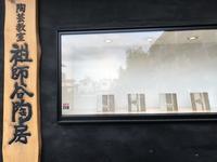蝶々文台皿を展示しております。 - 陶芸教室 祖師谷陶房オフィシャルブログ(東京都世田谷区 都内 体験教室)