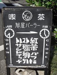 サンドイッチと珈琲とパフェ☆旭屋パーラー - ひなたぼっこ