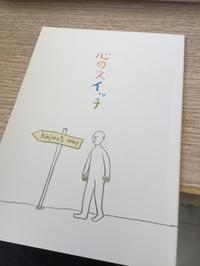 静岡空港 - 花、書、音楽、旅、人、、、日常で出会う美しごとを