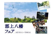6/17(土)~7/9(日)「郡上八幡フェア」 - THE GIFTS SHOP / ザ・ギフツショップ