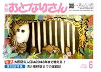 おとなりさん6月号 - 深澤ユリコ    百箱---創作と旅と日々のこと---